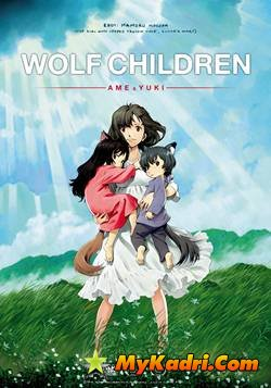მგლის შვილები / Wolf Children (Ookami Kodomo no Ame to Yuki)