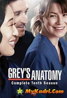 გრეის ანატომია სეზონი 9 / Grey`s Anatomy Season 9