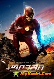 ფლეში სეზონი 2 / Flash Season 2