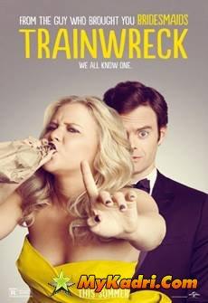 Trainwreck / უკომპლექსო