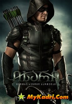 ისარი სეზონი 4 / Arrow Season 4
