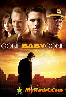 ნახვამდის პატარავ, ნახვამდის / Gone Baby Gone