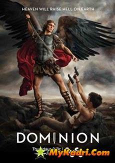 დომინიონი სეზონი 1 / Dominion Season 1