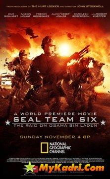 კოდური სახელი ჯერონიმო / Seal Team Six: The Raid on Osama Bin Laden