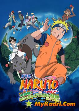 ნარუტოს მესამე ფილმი ნახევარ მთვარის სამეფოს მცველები / Naruto the Movie 3: Guardians of the Crescent Moon Kingdom