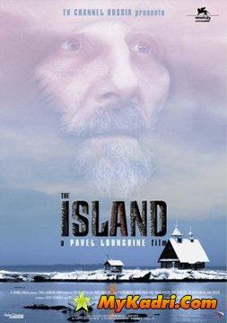 კუნძული / The Island