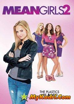 ცუდი გოგონები 2 / Mean Girls 2