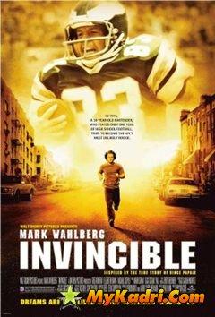 დაუმარცხებელი / Invincible