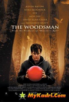 მეტყევე / The Woodsman