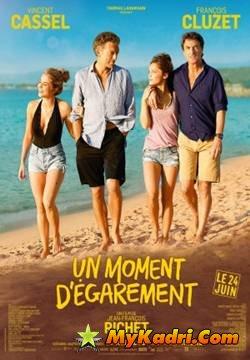 One Wild Moment / უხერხული მომენტი